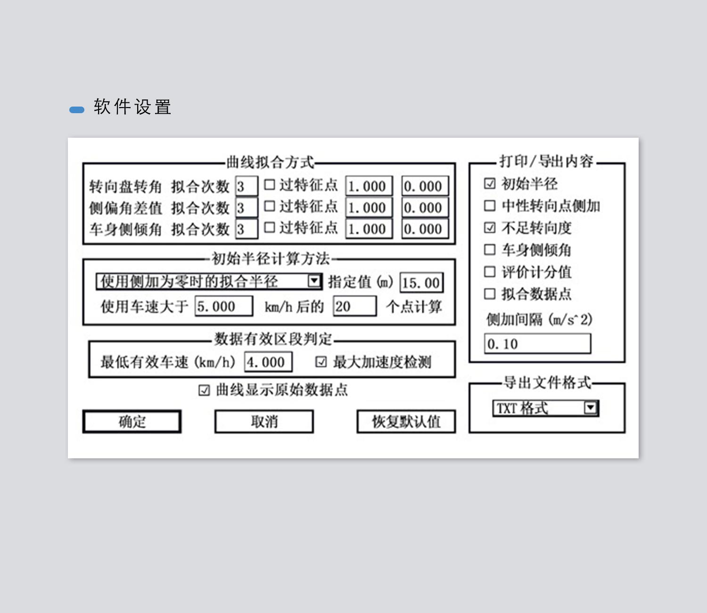 横向稳定性测试系统软件设置