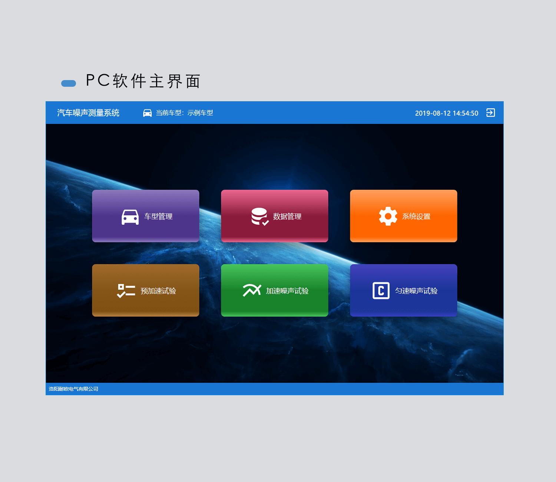 PC软件主界面