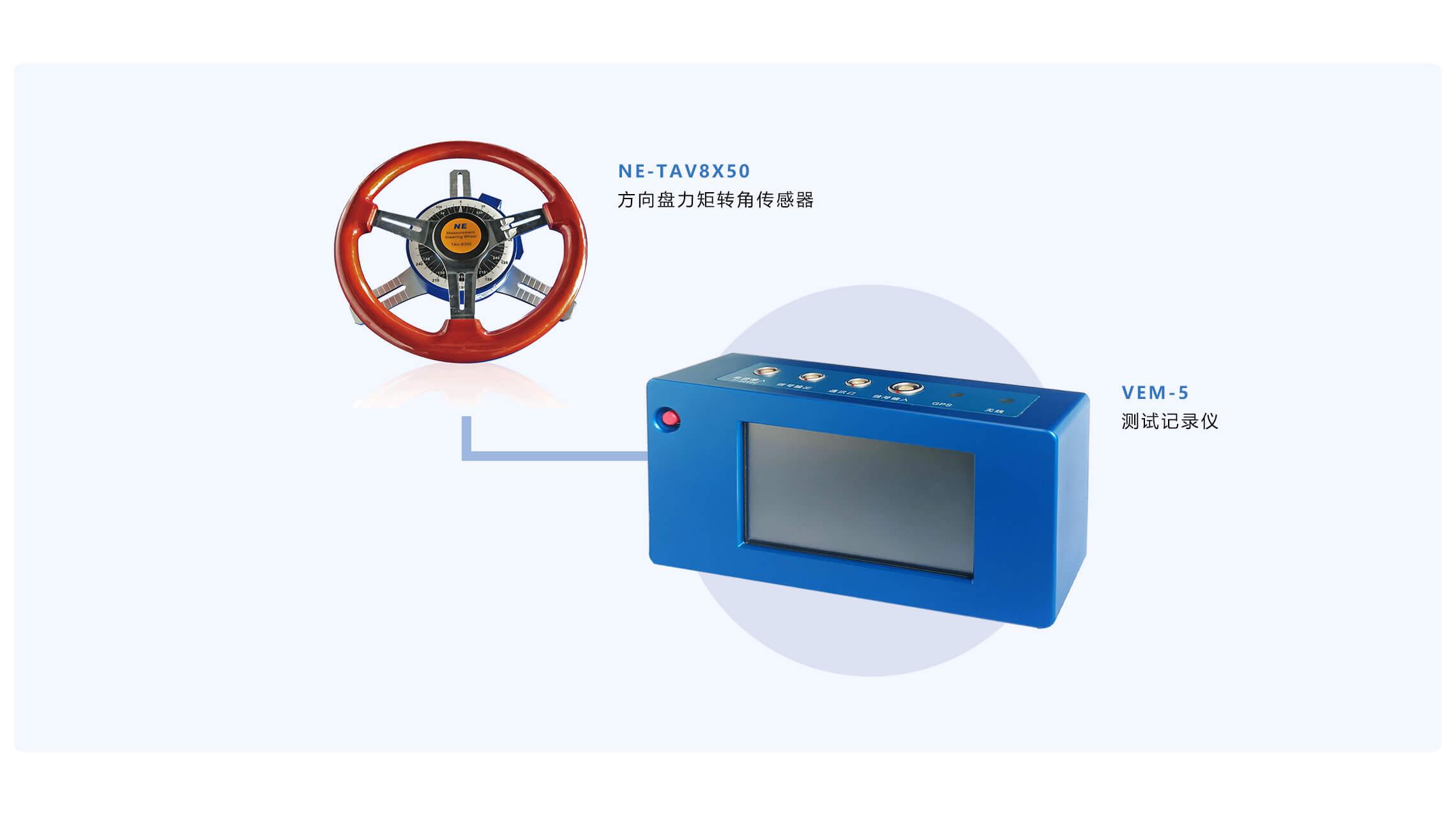 测力方向盘转向力角检测仪系统配置