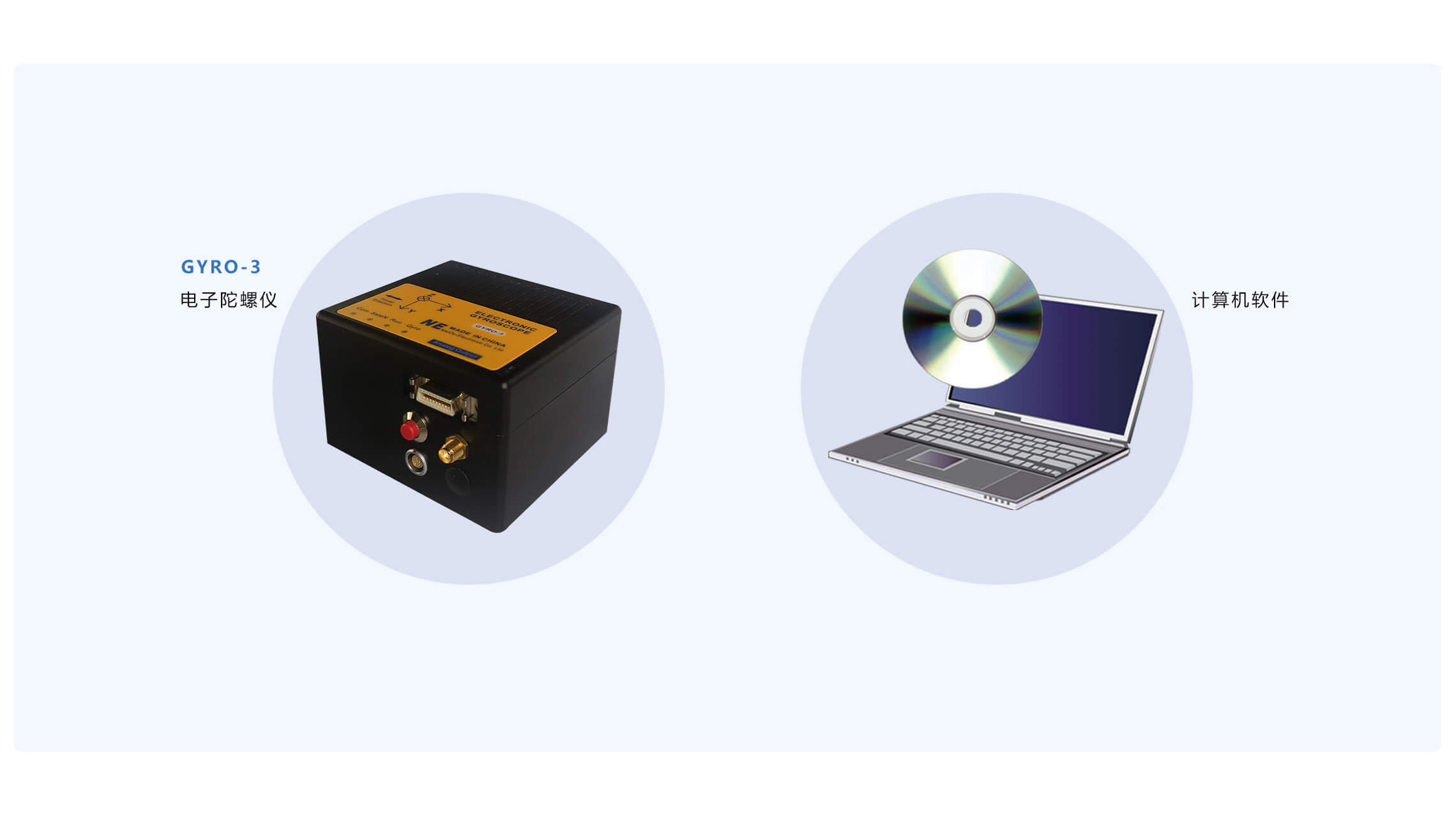 VAT-GYRO3车辆姿态测试系统